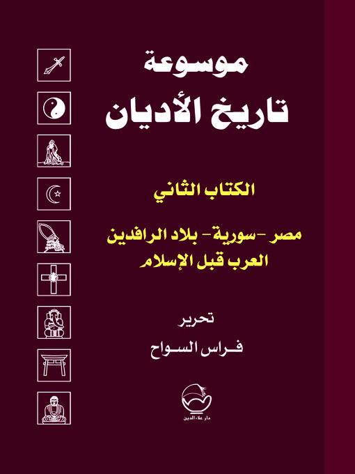 موسوعة-تاريخ-الأديان.-الكتاب-الثاني،-مصر---سورية---بلاد-الرافدين،-العرب-قبل-الإسلام