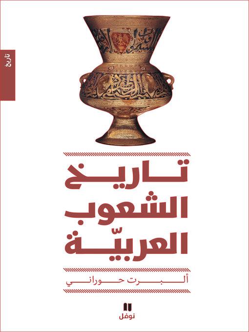 تاريخ-الشعوب-العربية