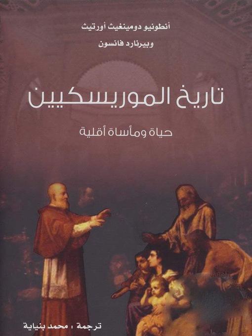 تاريخ-الموريسكيين-..-حياة-ومأساة-أقلية