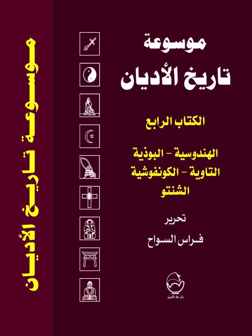 موسوعة-تاريخ-الأديان.-الكتاب-الرابع،-الهندوسية---البوذية---التاوية---الكونفوشية---الشنتو