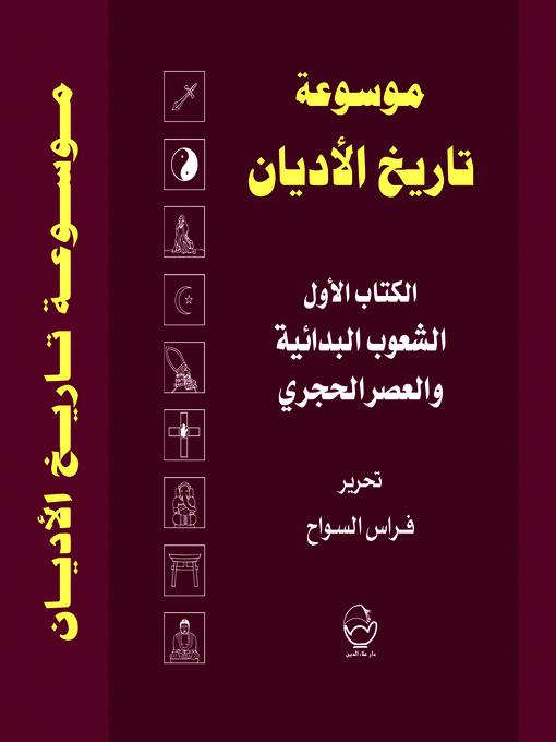 موسوعة-تاريخ-الأديان.-الكتاب-الأول،-الشعوب-البدائية-والعصر-الحجري