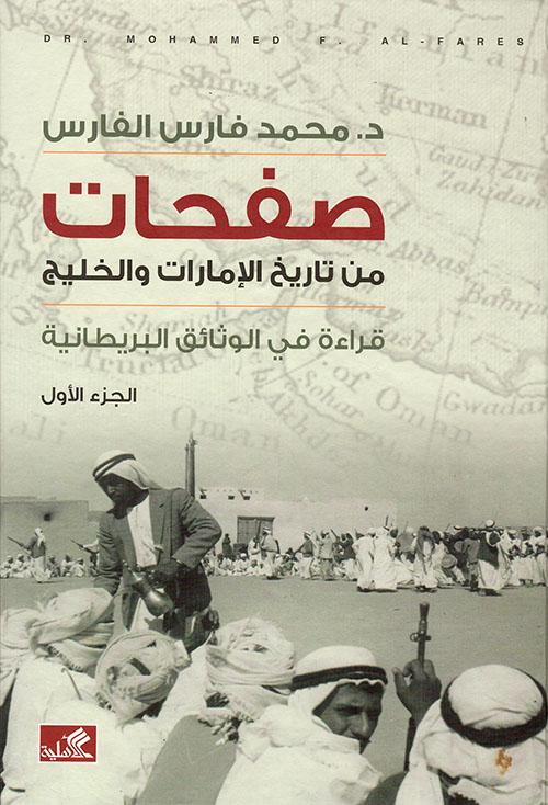صفحات-من-تاريخ-الإمارات-والخليج