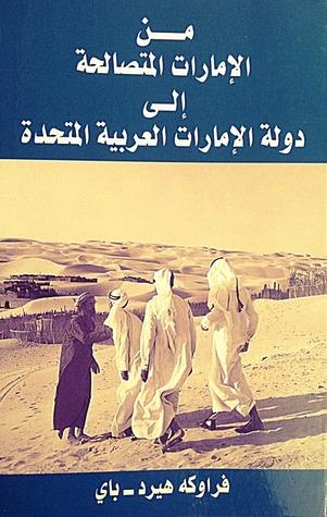 من-الإمارات--المتصالحة-إلى-دولة-الإمارات-العربية-المتحدة