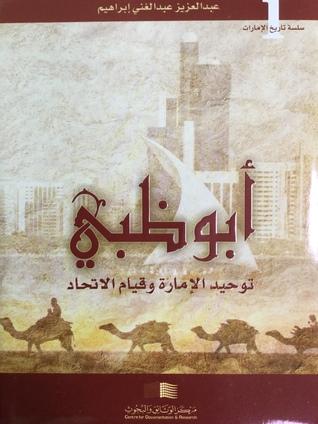 أبوظبي-توحيد-الإمارة--و-قيام-الاتحاد