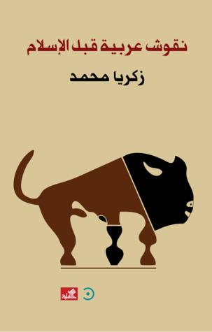 نقوش-عربية-قبل-الاسلام
