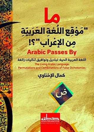 ما-موقع-اللغة-العربية-من-الإعراب؟