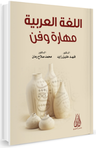 اللغة-العربية-مهارة-وفن