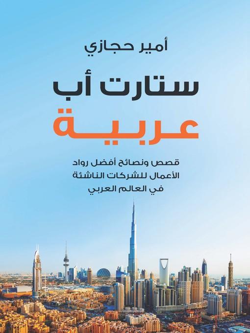 ستارت-أب-عربية-:-قصص-ونصائح-أفضل-رواد-الأعمال-للشركات-الناشئة