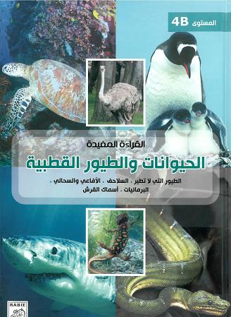 الحيوانات-و-الطيور-القطبية-:-[الطيور-التي-لا-تطير-السلاحف-الأفاعي-و-السحالي-البرمائيات-أسماك-القرش]