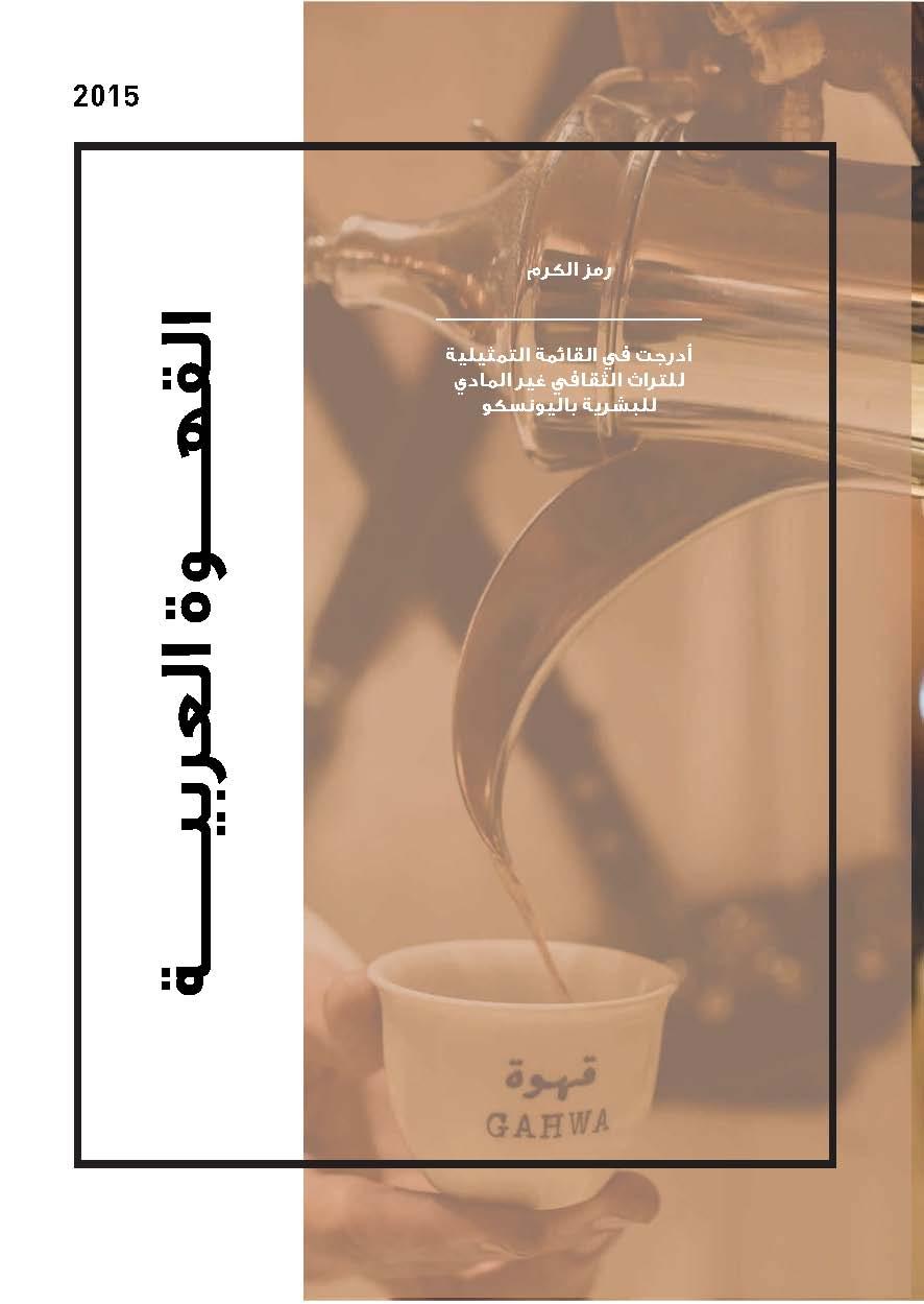 القهوة-العربية