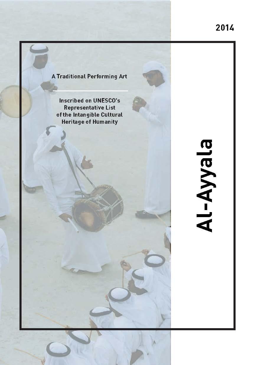 Al-Ayyala