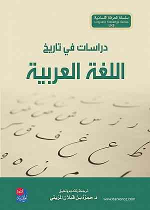 دراسات-في-تاريخ-اللغة-العربية