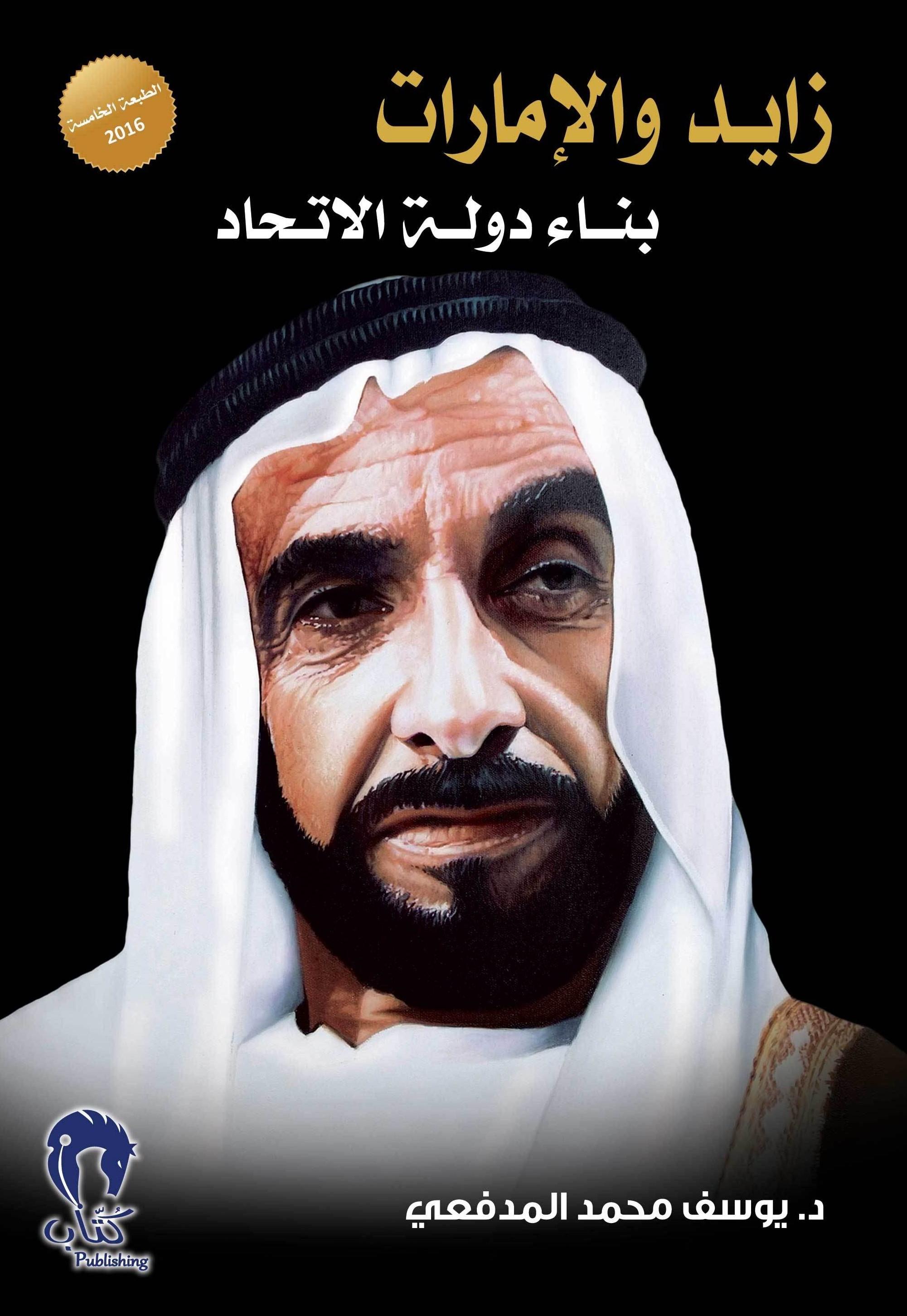 زايد-والإمارات-بناء-دولة-الإمارات